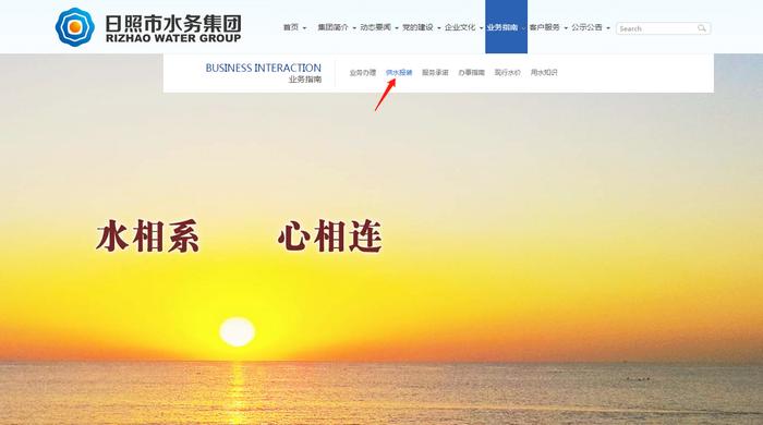 图为网上申请供水报装网站入口_副本.png