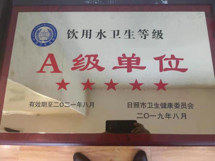 图为饮用水卫生等级A级单位奖牌_副本.jpg
